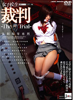 女子校生裁判-The Trial- 強制恥辱処刑 ダウンロード