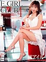 E.GIRL CLUB 4 ダウンロード