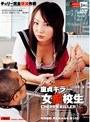 童貞キラー 女痴校生 3