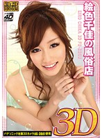 絵色千佳の3D風俗店 ダウンロード