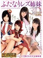 ふたなりレズ姉妹 3D DX ダウンロード