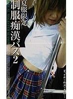 夏服限定 制服痴漢バス 2 ダウンロード