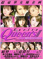 Excite Queen's  Vol、3