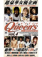 Excite Queen's  Vol、4 ダウンロード
