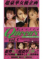 Excite Queen's vol.5 ダウンロード