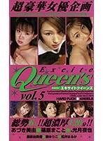 Excite Queen's vol.5