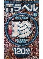 1000タイトルリリース記念 青ラベル 珍タイトルだよ!! 全員集合 ダウンロード
