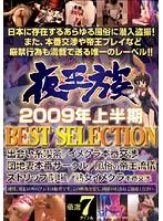 夜王族 2009年上半期 BEST SELECTION ダウンロード