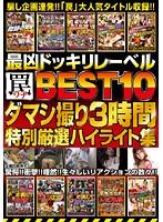 最凶ドッキリレーベル罠BEST10 ダマシ撮り3時間 特別厳選ハイライト集 ダウンロード