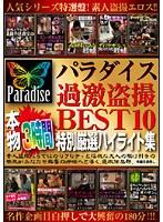 パラダイス過激盗撮 BEST10 本物3時間 特別厳選ハイライト集 ダウンロード