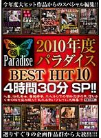 2010年度 パラダイス BEST HIT 10 4時間30分 SP!! ダウンロード