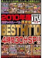 2010年度 罠 BEST HIT 10 4時間30分 SP!! ダウンロード