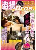 盗撮Bros. 性春JKの早熟なカラダ ダウンロード