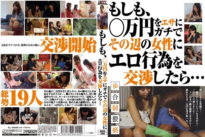 もしも、○万円をエサにガチでその辺の女性にエロ行為を交渉したら...
