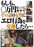 もしも、○万円をエサにガチでその辺の女性にエロ行為を交渉したら… ダウンロード