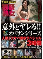 パラダイス 意外とヤレる!!オバサンシリーズ 人気ドスケベ熟女スペシャル 8名 3時間 ダウンロード