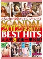 2012年度 スキャンダル厳選作品BEST HITS ダウンロード