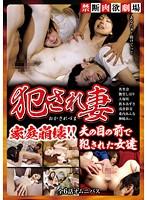 h_259nxg00282[NXG-282]禁断肉欲劇場 犯され妻 家庭崩壊!!夫の目の前で犯された女達