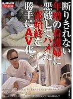 素人騙し企画 断りきれない年増の看護婦に悪戯してハメた一部始終を勝手にAV化。 ダウンロード
