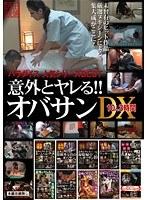 パラダイス人気シリーズBEST 意外とヤレる!!オバサンDX