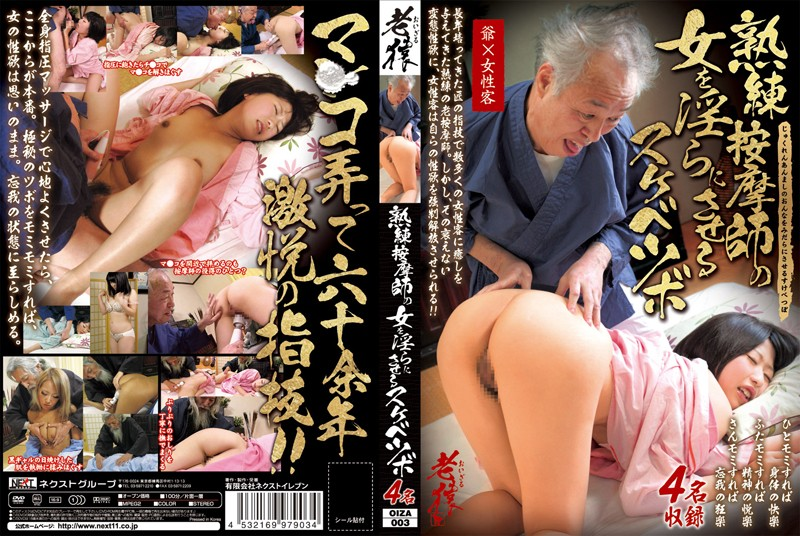 OIZA-003 熟練按摩師の女を淫らにさせるスケベツボ