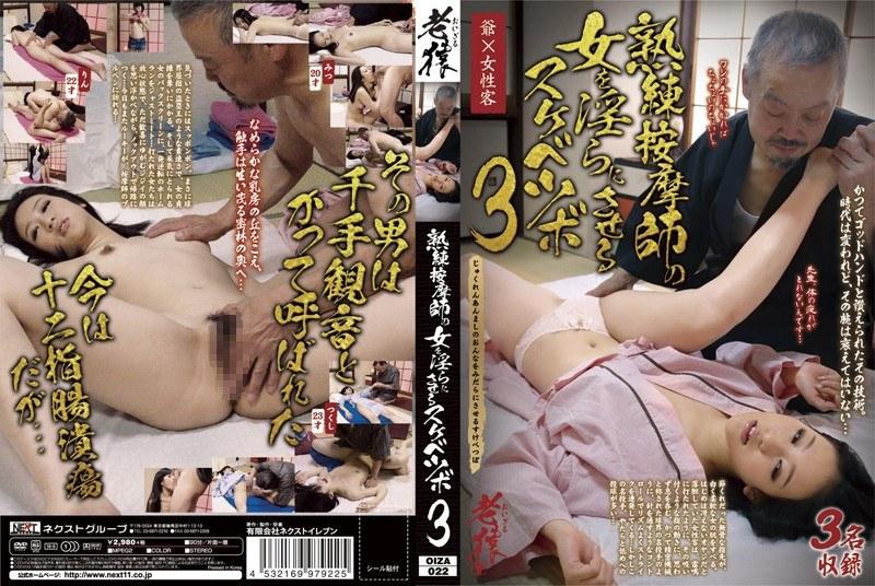 熟練按摩師の女を淫らにさせるスケベツボ 3