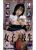 h_259san00133[SAN-133]ズブ濡れまるごと女子校生 ヤリすぎてアソコが痛いの…