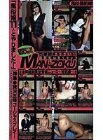 (総集編) ザ・激射 風俗まんぞくマップ 楽・園・美・女 大集合!