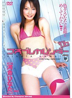 コスプレカレンダー'06 河合ひなた ダウンロード