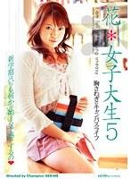 花*女子大生 5 胸さわぎのキャンパスライフ ダウンロード