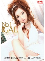 No.1 CABA GAL 攻略!!巨乳現役キャバ嬢in六本木 ダウンロード