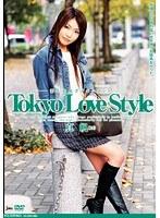 Tokyo Love Style 真帆 ダウンロード