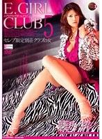 E.GIRL CLUB 5 綾乃梓
