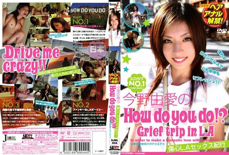 (h_259sjml00044)[SJML-044] 今野由愛のHow do you do!? ダウンロード