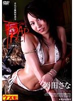 THE TRAP 岡田さな ダウンロード