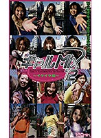 愛香 ギャルMIX12 イケイケ編