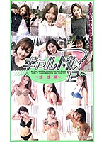 ギャルMIX12 ゴーゴー編