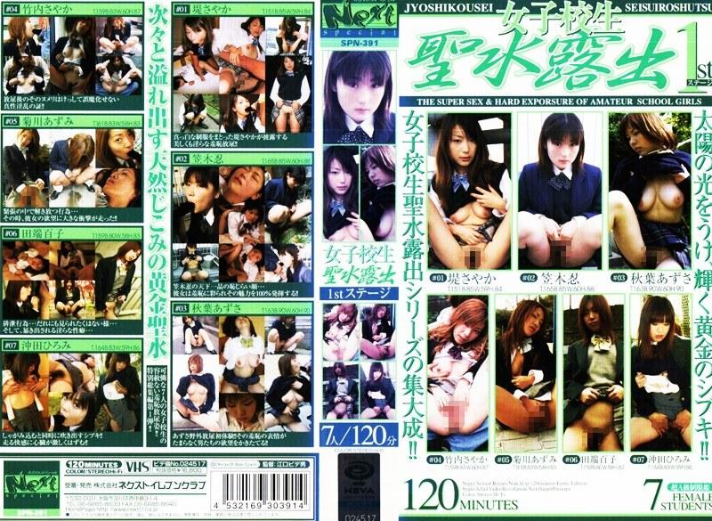 (h_259spn00391)[SPN-391] 女子校生聖水露出 1stステージ ダウンロード