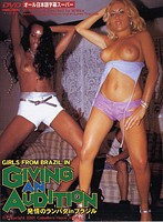 GIRLS FROM BRAZIL IN GIVING AN AUDITION 発情のランバダinブラジル ダウンロード