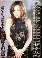 小泉ゆり ゴールド痴女シャワー3