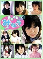 Full penetration Miyuu Miyu Okamoto Download