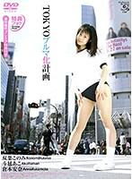 TOKYOブルマ化計画 ダウンロード