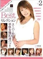 E女ジャパガール Bestセレクション vol.2