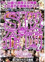 THE S級企画スペシャル vol.2 ダウンロード