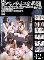 性ベルサイユ女学園 完全版 汚された白いつぼみたち