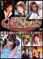 NEXT Queen's ダウンロード