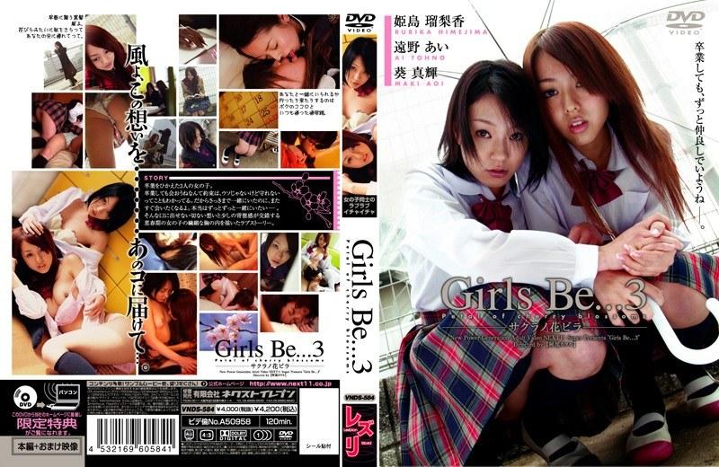 Girls Be… 3 サクラノ花ビラ パッケージ