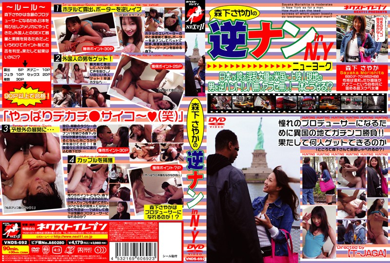 (h_259vnds00692)[VNDS-692] 森下さやかの逆ナン in N.Y ダウンロード