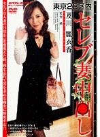 東京23区内セレブ妻中○し 及川麗衣香 ダウンロード