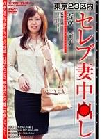 東京23区内 セレブ妻中○し 若草幸子 ダウンロード